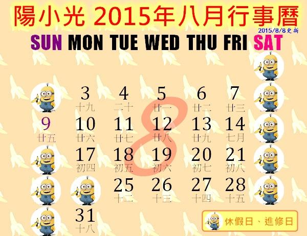 行事曆201508八日更新