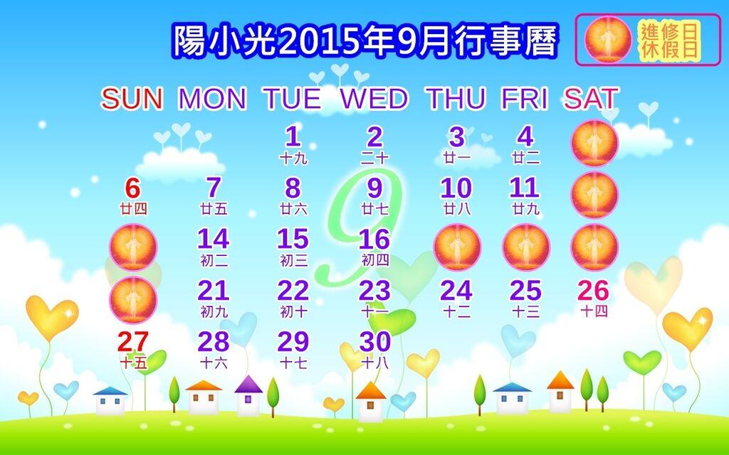 行事曆20150905製