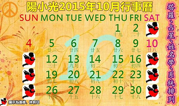 行事曆201510-0930製3