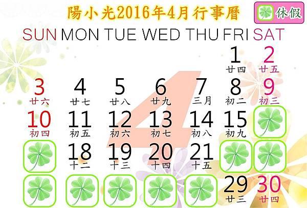 行事曆201604-0418製.jpg