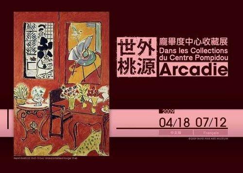 世外桃源-龐畢度中心收藏展