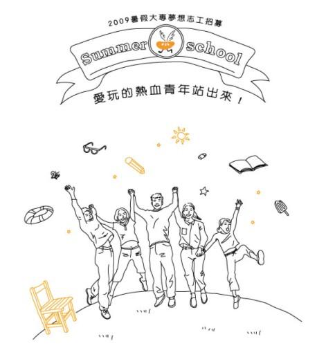 Summer School 夏日學園 夢想志工招募-2009