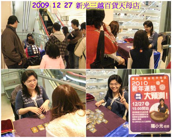 20091227 @新光三越天母店.jpg