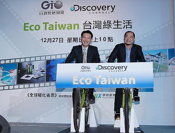 探索頻道《台灣綠生活》