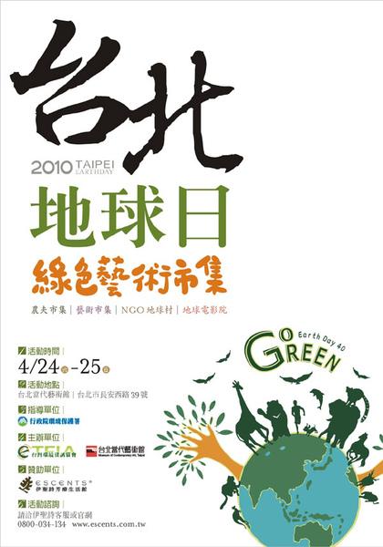 20100424-25台北地球日