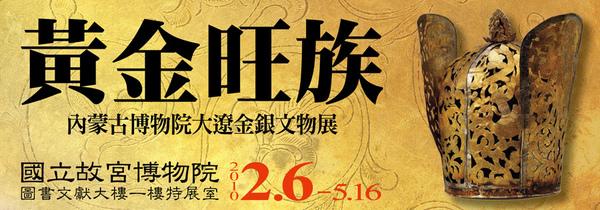 黃金旺族@2010