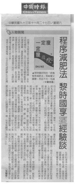 2004-11-27 一定瘦 中國時報 簡報