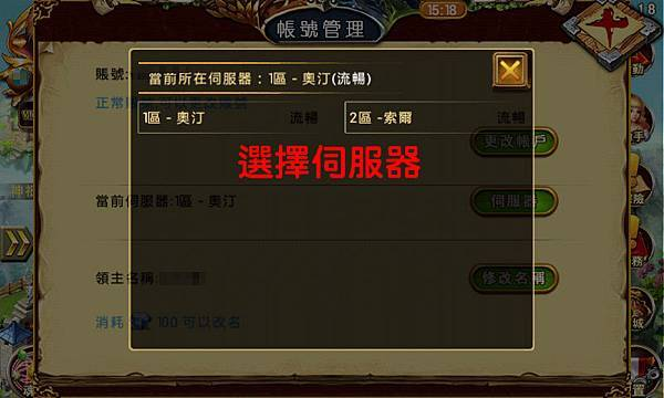 Screenshot_2013-04-25-15-18-03拷貝