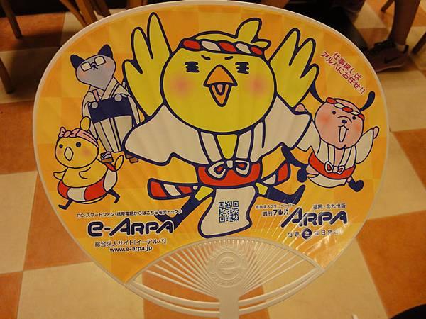 山笠祭廣告扇子