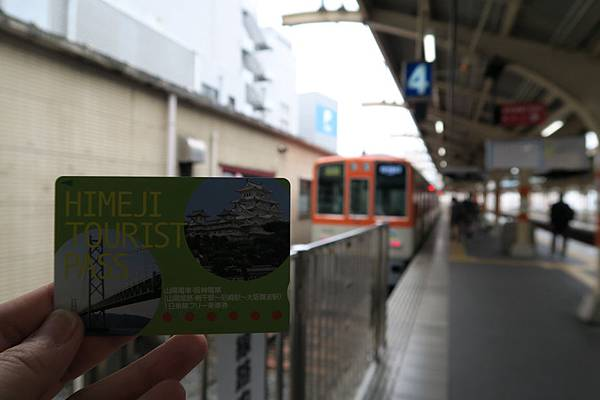 姫路旅遊券