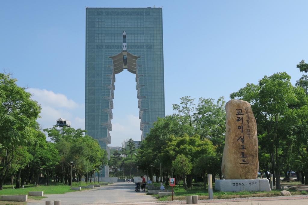 경주세계문화역스포공원慶州世界文化EXPO公園