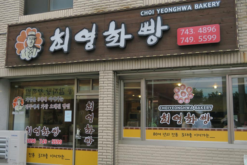 최영화빵崔英華餅