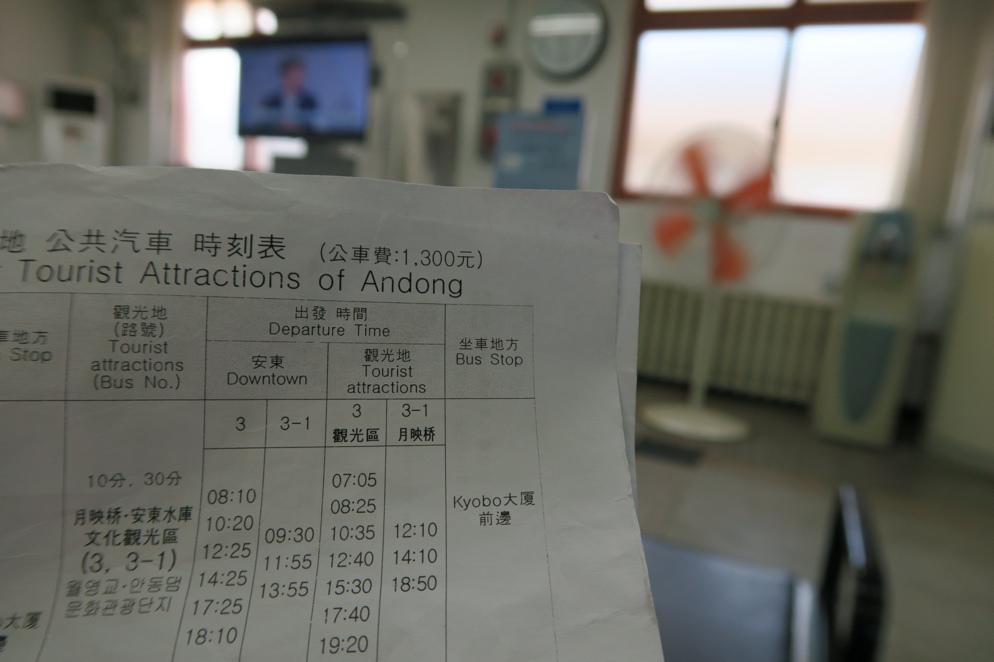 公車時刻表
