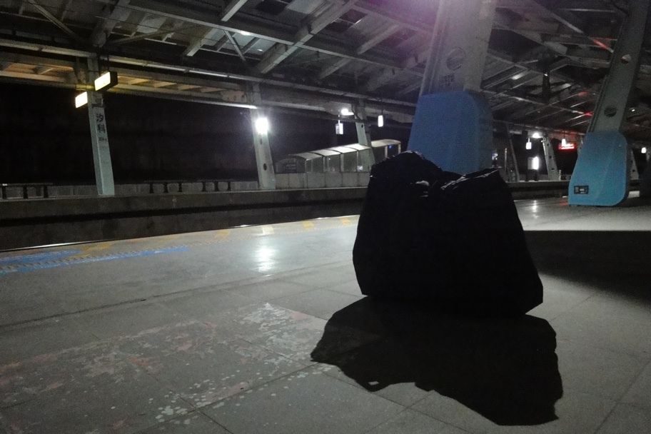 汐科火車站
