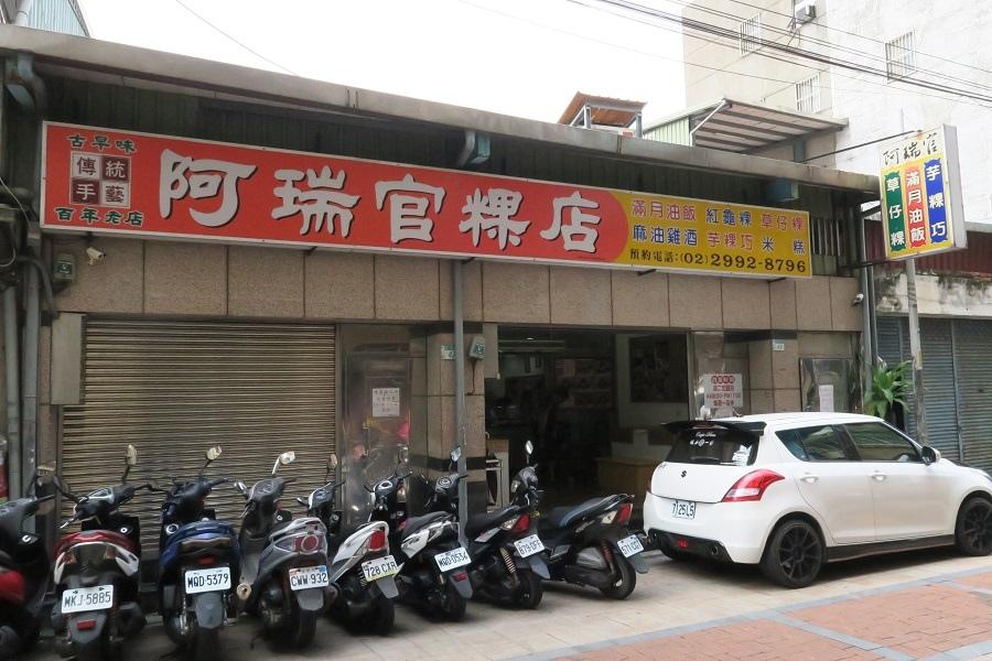 阿瑞官粿店