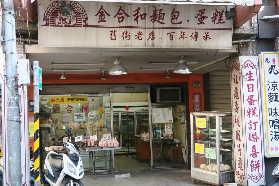 金合和麵包店