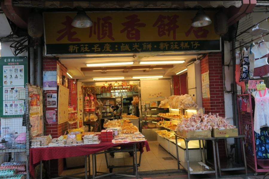 老順香餅店