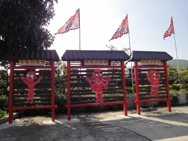窯烤山寨村