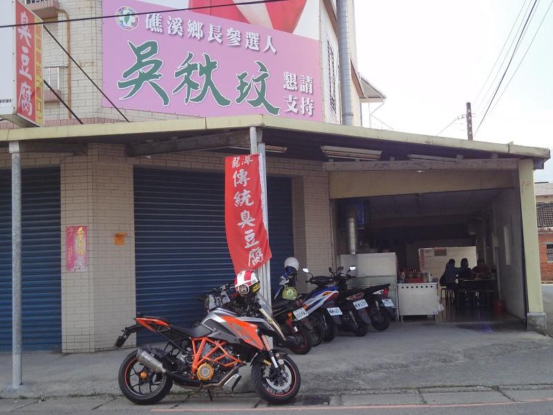 龍潭傳統臭豆腐