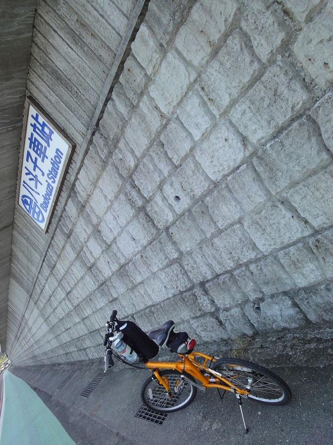 八斗子車 站