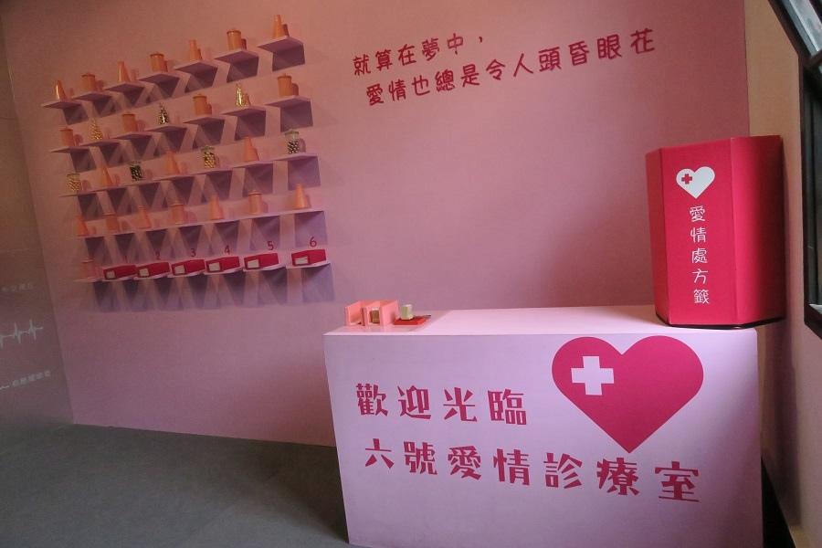 六號愛情診療室