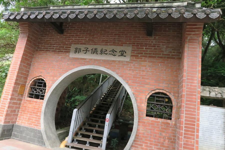 郭子儀紀念堂