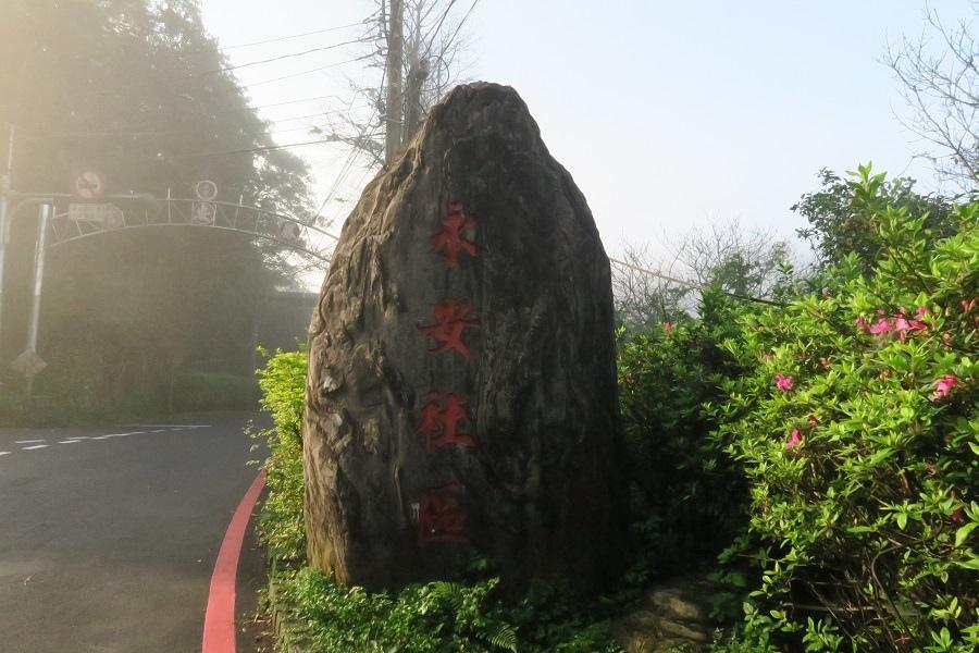 永安社區石