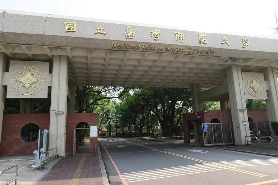 師大林口校區