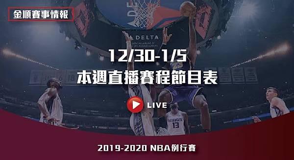 【NBA例行賽】1229-15 本週直播賽程節目表