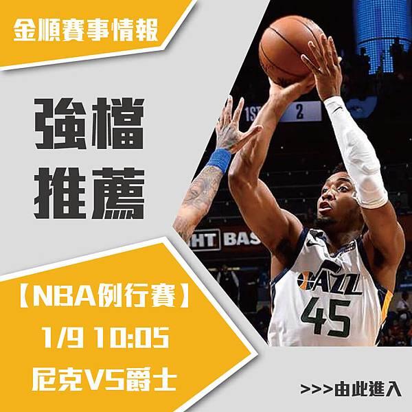 NBA0109強檔