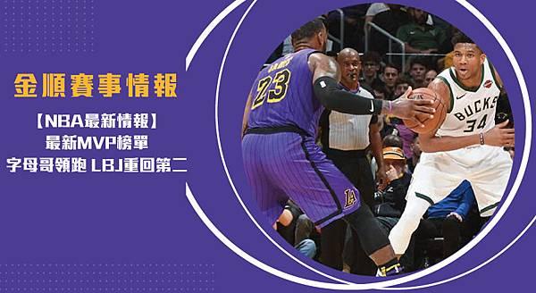 【NBA】最新MVP榜單 字母哥領跑 LBJ重回第二