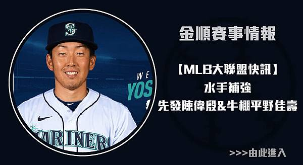【MLB】水手補強 簽下先發陳偉殷_牛棚平野佳壽