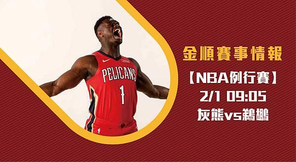 【NBA】美國職籃 灰熊VS鵜鶘 免費賽事分析 (NBA直播)