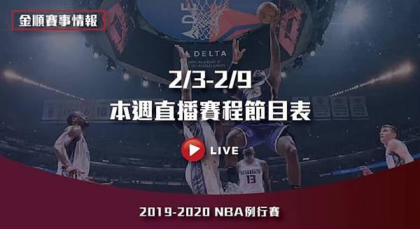 【NBA直播】23-29NBA例行賽直播賽程節目表