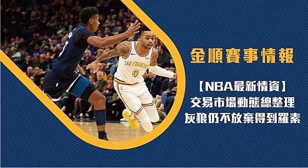 【NBA】交易市場動態總整理 灰狼仍不放棄得到羅素