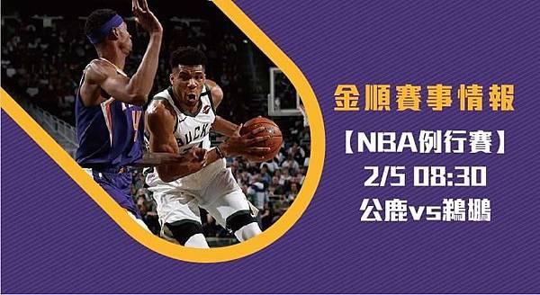 【NBA】美國職籃 公鹿VS鵜鶘 免費賽事分析 (NBA直播)