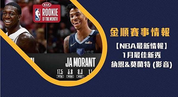 【NBA】1月最佳新秀 納恩_莫蘭特 (影音)