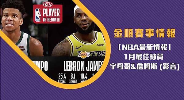 【NBA】1月最佳球員 字母哥_詹姆斯 (影音)