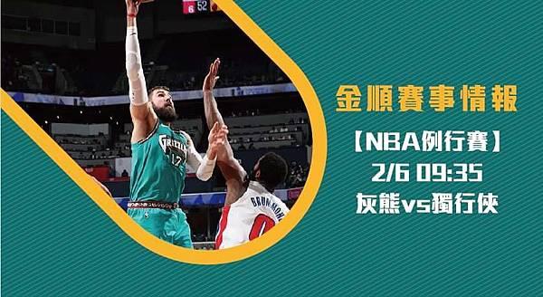 【NBA】美國職籃 灰熊VS獨行俠 免費賽事分析 (NBA直播)
