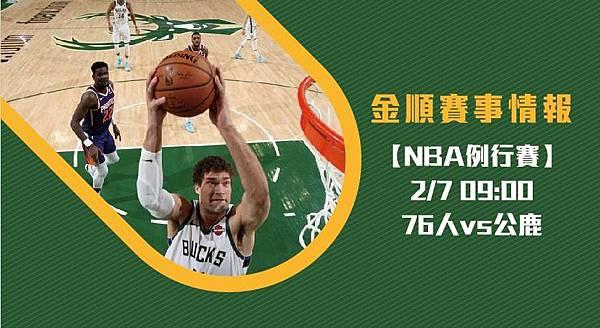 【NBA】美國職籃 76人VS公鹿 免費賽事分析 (NBA直播)