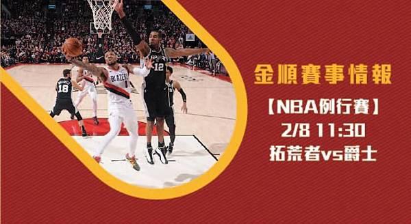 【NBA】美國職籃 拓荒者VS爵士 免費賽事分析 (NBA直播)_0