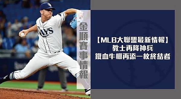 【MLB】教士再降神兵 鐵血牛棚再添一枚終結者