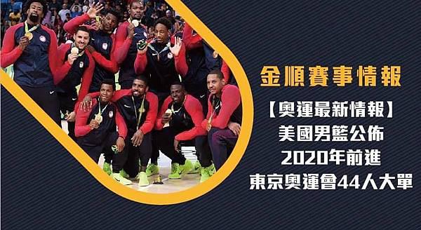 【NBA】美國男籃公佈2020年前進東京奧運會44人大單