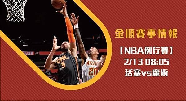 【NBA】美國職籃 活塞VS魔術 免費賽事分析 (NBA直播}