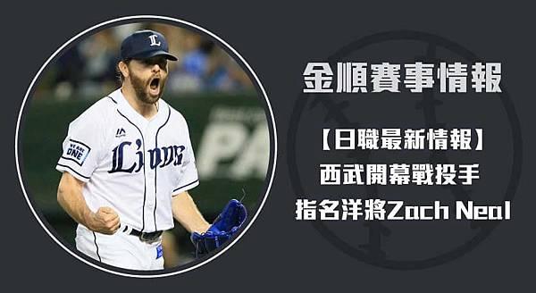 【日職】西武開幕戰投手 指名洋將Zach Neal