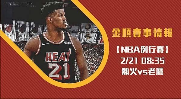【NBA】美國職籃 熱火VS老鷹 免費賽事分析 (NBA直播)