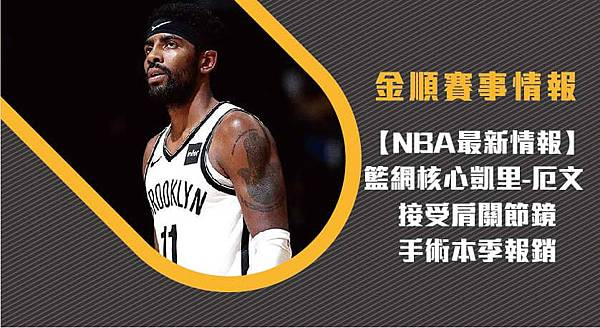 【NBA】籃網核心凱里-厄文 接受肩關節鏡手術本季報銷