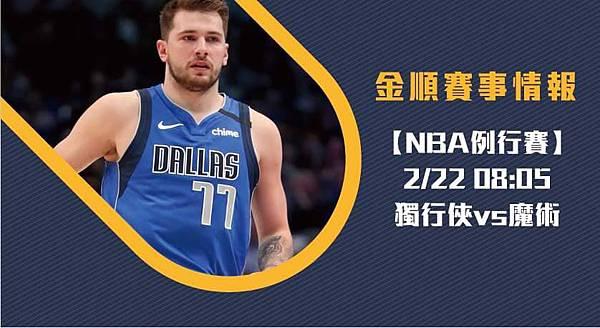 【NBA】美國職籃 獨行俠VS魔術 免費賽事分析 (NBA直播)