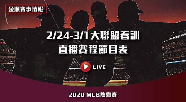 【MLB直播】224-31 大聯盟春訓直播賽程節目表-1