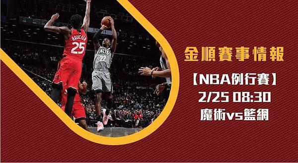 【NBA】美國職籃 魔術VS籃網 免費賽事分析 (NBA直播)_工作區域 1 (1)